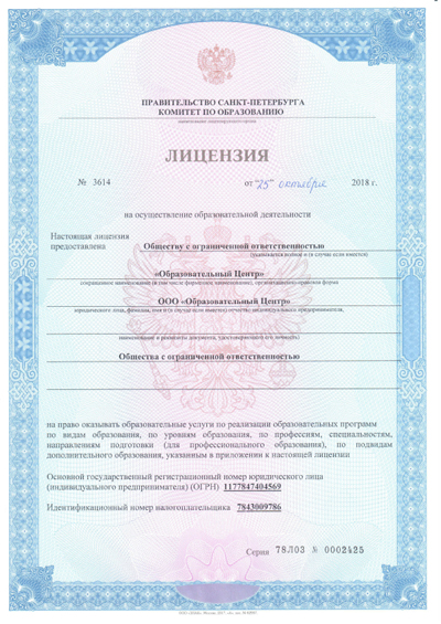 ООО_Лицензия-1.jpg (279 KB)